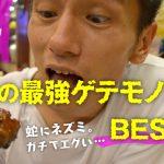 【※グロ注意!】蛇にネズミ。ガチでエグい…台湾の最強ゲテモノ料理BEST8の画像