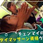 旅先スキルアップ!チェンマイの学校でタイマッサージ資格ゲット!の画像
