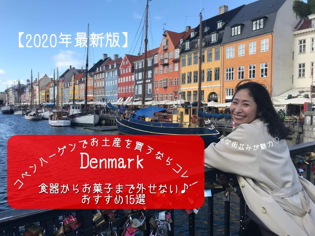 コペンハーゲン お 土産