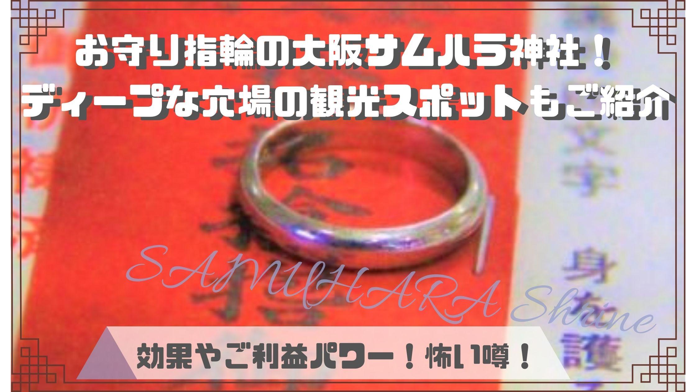 サムハラ 神社 指輪 2020