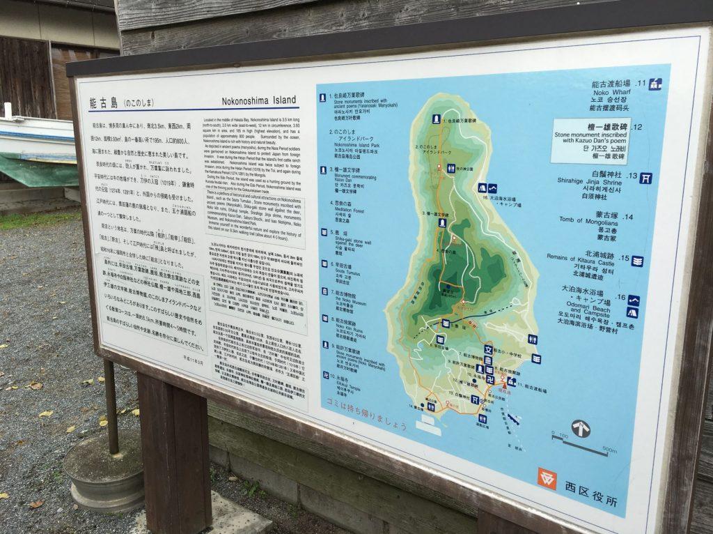 nokonosimamap