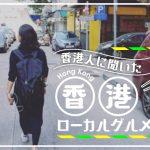 香港人に聞いた!思わずヨダレが垂れるほどうまい香港ローカルグルメ8選の画像