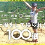 《世界一周者100選シリーズ》世界一周をして得られたモノ100選まとめ!の画像