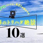 【見逃すな!】GoProファミリーKEIが紹介する「世界のトリハダ絶景10選」の画像