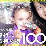《世界一周者100選シリーズ》世界一周旅人推薦!海外旅行に必須の持ち物100選まとめ!の画像