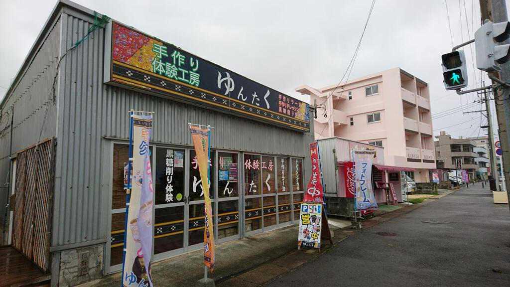 午後2時スタート!石垣島の雨の日の楽しみ方「ゆんたく」とは?
