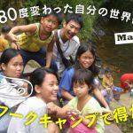 マレーシアのワークキャンプボランテイアを体験して激変した自分の世界観とは!?の画像