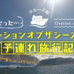 最高だった…クルーズ船オベーションオブザシーズで行く子連れ旅行記!の画像