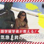 半年マルタ島に留学して分かった短期留学のメリットとデメリットとは?の画像