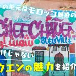 【旦那がモロッコ人】モロッコの青の街シャウエンの行き方から楽しみ方まで!の画像