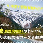 初心者でも大丈夫!?上高地(長野県飛騨)の服装からトレッキングコースを徹底解説!の画像