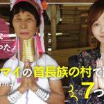 【美女率高い!?】タイ・チェンマイの首長族の村で驚いた7つのことの画像