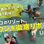 【体験記】想像以上の楽園メキシコ・カンクンリゾートの観光ポイントまとめ!の画像