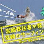 サーファー天国!宮崎移住者が教える宮崎のサーフィン事情!の画像