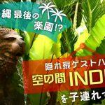 【沖縄最後の楽園!?】隠れ家ゲストハウス「空の間INDIGO」を子連れで体験!の画像