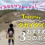 【体験談】火山や展望台へ!タガイタイ観光3つのおすすめポイント!の画像