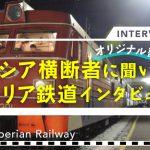 【オリジナル歌つき】ロシア横断者に聞いたシベリア鉄道体験インタビュー!の画像