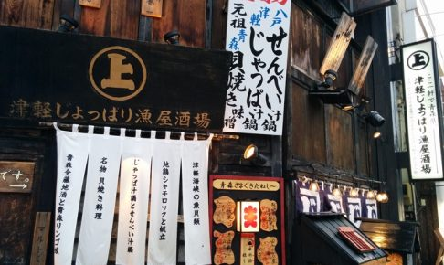 ドイツ人オススメの青森郷土料理の名店「津軽じょっぱり漁屋酒場」の全貌