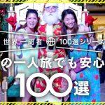 《世界一周者100選シリーズ》女性の一人旅でも安心な国100選まとめ!の画像