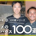 《世界一周者100選シリーズ》オススメのゲストハウス100選まとめ!の画像