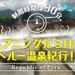 制限時間30分!?ペルーの温泉「バーニョス・デル・インカ」旅行記の画像