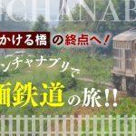 「戦場にかける橋」の終点へ!カンチャナブリで日帰り泰緬鉄道の旅!!の画像