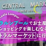 【絶対喜ばれる】クアラルンプールのお土産選びならセントラルマーケットがおすすめの画像