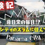 【体験記】非日常の毎日!?パナマシティのスラムの安宿に住んでみた!の画像