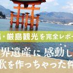 体験レポ!宮島・厳島の絶対外せないオススメの観光スポット5選!の画像