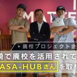 【廃校PJ第2弾】宮崎で廃校活用のMUKASA-HUB(ムカサハブ)さんを取材レポ!の画像