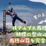 【雲の上の絶景!】北アルプス西穂高岳、独標の登山ルート・西穂山荘を完全解説!の画像