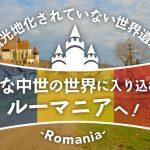 女一人旅!ルーマニアの2つの世界遺産を体験レポ!の画像