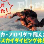 【辛口評価】人生観が変わる!海外&日本のスカイダイビングBEST10!&体験記の画像
