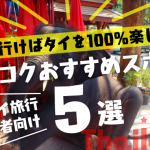 【女一人旅・初心者でも楽しめる!】バンコクのおすすめ穴場スポット5選!の画像