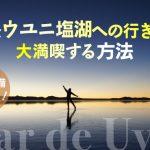 【事前準備バッチリ!】絶景ウユニ塩湖への行き方と大満喫する方法の画像