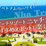 【超お気に入り】ベトナム「ニャチャン」でのおすすめ旅スポット&グルメ!!の画像