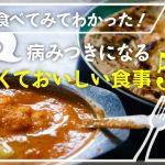 【実際に食べてみてわかった!】世界の病みつきになる安くておいしい食事5選!の画像