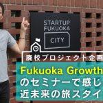 【廃校プロジェクト企画第3弾】Fukuoka Growth Nextのセミナーで感じた近未来の旅スタイル!の画像