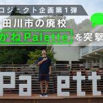 【廃校プロジェクト企画1弾】福岡・田川市の廃校「いいかねPalette」を突撃取材!の画像