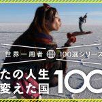 【10人の世界一周者達が語る】人生を変えた国ランキングBEST10の画像