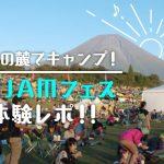 富士山の麓でキャンプ!朝霧JAMフェスを体験レポ!!の画像
