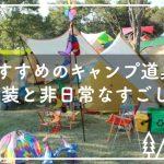 【初心者必見】おすすめのキャンプ道具と服装と非日常なすごし方!の画像