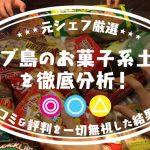 【元シェフ厳選】セブ島のスーパでも手に入るお菓子系土産を徹底分析の画像