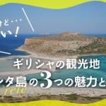【体験記】ビーチや迷宮!ギリシャの観光地「クレタ島」3つのスポット探索!の画像