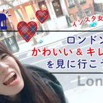 女子1人旅記!ロンドンのインスタ映えする夜景&絶品スイーツの画像