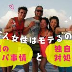 【男性は見ちゃダメ】海外で日本女性はモテるのか??8ヵ国のナンパ外国事情と独自の対処法!の画像