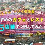 ベトナム在住者が選ぶ!!ハノイでおすすめのカフェとレストランを5店舗ずつ選んでみた!の画像