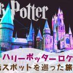 【大奮闘】ハリーポッターロケ地の観光スポットを巡った旅行記!の画像