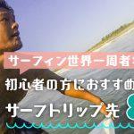 【サーフィン世界一周者が選ぶ】初心者の方におすすめしたいサーフトリップ先8選!の画像