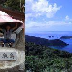 奄美群島の秘境「加計呂麻島」の大自然に魅了された男1人旅の画像